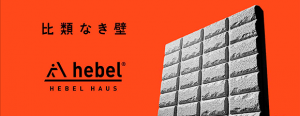 比類なき壁DESIGNSTORY-|-ヘーベルハウス
